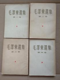 毛泽东选集(1--4卷)都是北京1版1印的