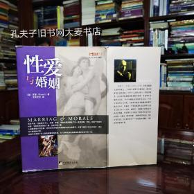 《性爱与婚姻》中央编译出版社