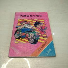 七龙珠 天津饭和小悟空