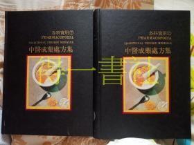 中医各科实用 成药处方集 【初版上下册】