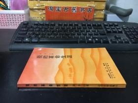 我的革命生涯(开国少将吉合回忆录)—将军夫人鄢仪贞签赠本