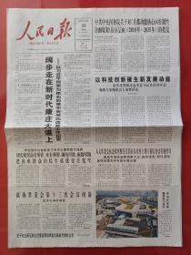 人民日报2020年8月28日。关于抗击新冠肺炎疫情国家级表彰拟表彰对象的公示。(20版全)