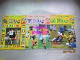 世界杯足球特辑(上中下册)——美国'94