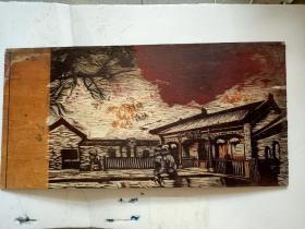 山西大学美院散出木版画原板(画家手工雕刻)60厘米,30厘米