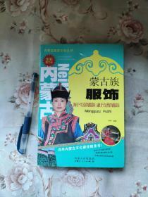 蒙古族服饰(全彩图文版)