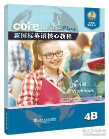 新国标英语核心教程4B练习册