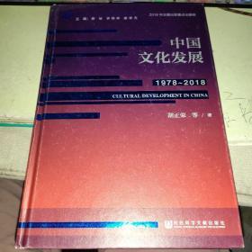改革开放研究丛书:中国文化发展(1978~2018)【精装】
