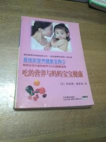 戴维斯营养健康宝典(3)吃的营养与妈妈宝宝健康.