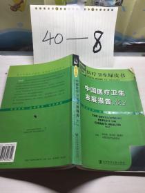 医疗卫生绿皮书:中国医疗卫生发展报告:含光盘