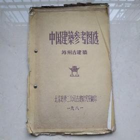 古建:中国建筑参考图选: 苏州古建筑  (兰嗮图)