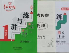全新正版红对勾新教材讲与练必修第一册RJ讲义手册+练习手册高中物理1天津人民出版社