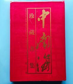中南海珍藏畫集(第一卷)