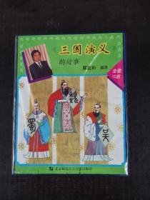 三国演义的故事(书+15盘磁带)
