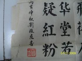 中国美协、书协会员、北京京华兰亭书画院副院长;刘振友楷书书法一幅【作品终身保真】