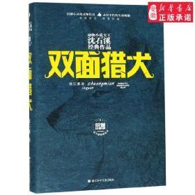 正版全新双面猎犬(全新修订荣誉珍藏版)(精)/动物小说大王沈石溪经ZS