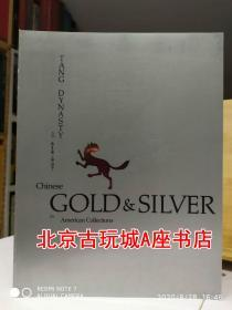 《美国藏中国唐代金银器》Chinese gold & silver in American collections