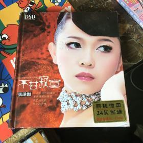 张玮伽 不甘寂寞 (原装德国24K金碟)CD