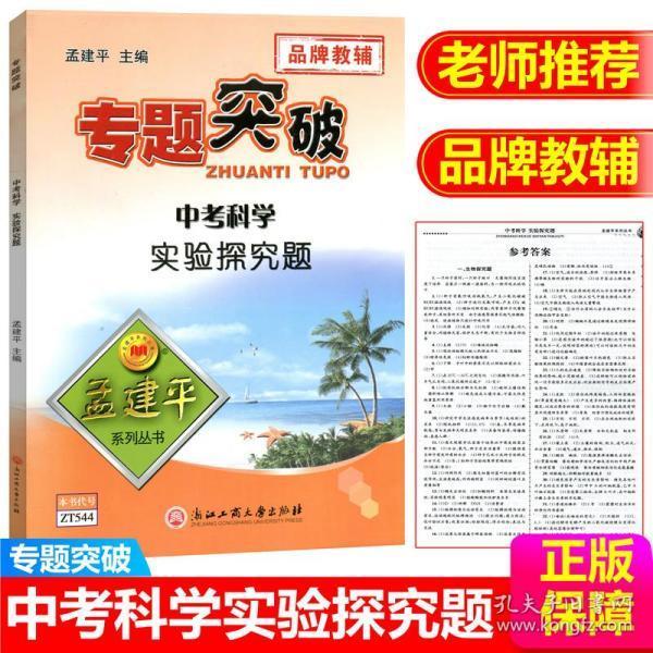 孟建平系列丛书专题突破:中考科学实验探究题