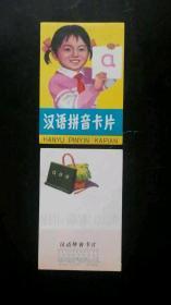 文革后期汉语拼音卡片全新