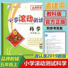 孟建平系列丛书:小学滚动测试 五年级上科学J 教科版(2019版)