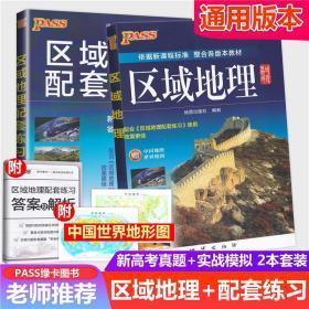 正版全新2021新版PASS绿卡图书区域地理 配套练习全套2本中国世界地图高一高二高三高考图文详解中学地理地图册高中文科复习考试工具资料书
