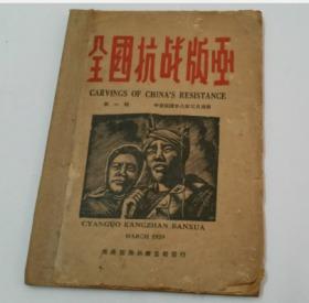 《全国抗战版画》  第一辑 1939年初版