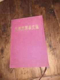 毛泽东军事文选 精装( 1961年一版一印)