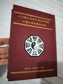 三元杨公暗号