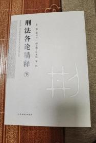 刑法各论精释(下)