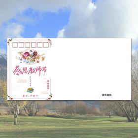 9月10日教师节DL美术封8,140克白卡纸信封