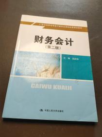 财务会计(第二版)(21世纪高职高专会计类专业课程改革规划教材)