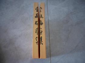 金瓶梅画集(上下)