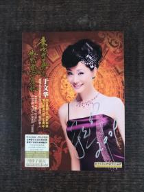 于文华亲笔签名 亲吻你再久依然恋着你 CD+DVD 限量版