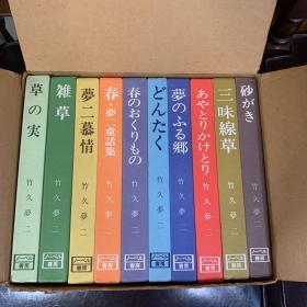 竹久梦二诗画集  全10卷  全10册 每册带盒子  品好包邮