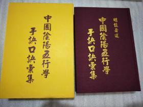 算命书风水书 中国阴阳五行学手诀口诀汇集 精装带函正版巨实用