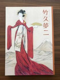 竹久梦二展图录  画集   诞辰125周年纪念   16开  2009-2010年 收录作品300余件!包邮