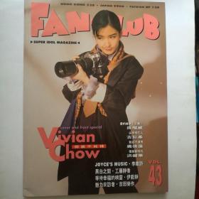 FANCLUB 43 ( 封面周慧敏 有 吴倩莲 伊能静 等 )【 正版全新 实拍如图 】(含附册)