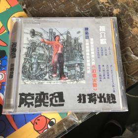 CD :陈奕迅 打得火热