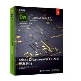 Adobe Dreamweaver CC 2019经典教程 dw网页设计教程 dreamweaver软件教程 网页设计与制作 网页设计书籍 html5 h5网页美工设计