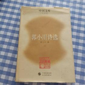 中国文库·文学类:郭小川诗选