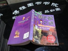 中国未解之谜 北京少年儿童出版社   货号55-3  实物图