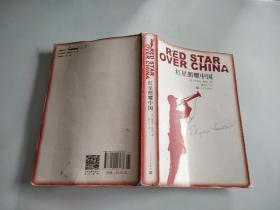 红星照耀中国,