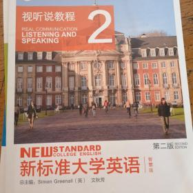 新标准大学英语(第二版)