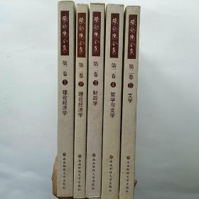 陈豹隐全集(第二卷全五册)