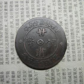 民国铜币 甘肃一百文