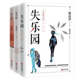 正版全新失乐园 复乐园 欲乐园 乐园三部曲 渡边淳一的书全套3册 日本现当代文学小说畅销书籍 男人女人这东西情人钝感力作者的书