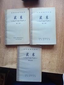 体育系通用教材:武术(全四册缺一)