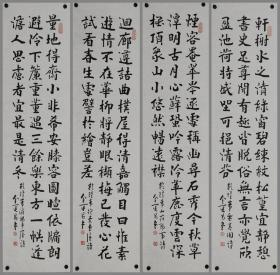 【金运昌】书法四条屏