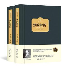 正版全新【精装】 梦的解析上下册 西格蒙德 弗洛伊德 精神分析学说 社会心理学入门经典书籍 革新人类思维方式的著作 西方百年学术