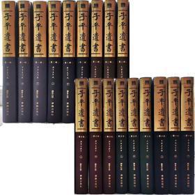 子平遗书(全六辑)18册精装 四柱天干地支五行八字周易易经哲学